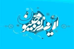 فضیلت و اعمال مشترک ماه مبارك رجب