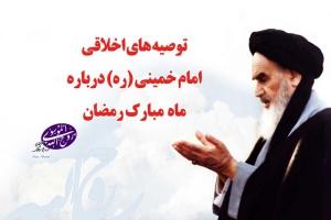 حضرت امام خمینی(ره)