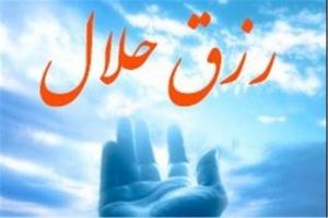 رزق حلال و برکت محصول اقتصاد اسلامی