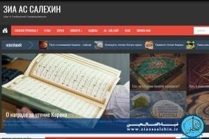 سایت روسی ضیاءالصالحین