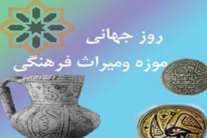 روز جهانی گنجینه و میراث فرهنگی (گنجینه تصاویر ضیاءالصالحین)