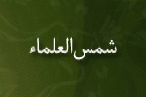 حاج میرزا حسین قریب ملقب به شمس العلماء(گنجینه تصاویر ضیاءالصالحین)