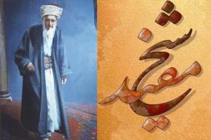 محمد بن محمد بن نُعْمان,شیخ مفید,گنجینه تصاویر ضیاءالصالحین