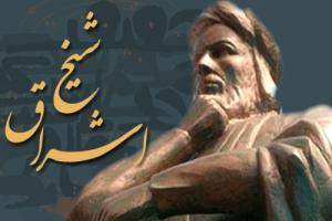 شیخ شهاب الدین سهروردی