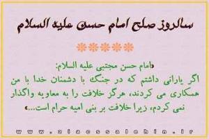 صلح امام حسن(علیه السلام)