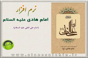 امام هادی علیه السلام (علی النقی)