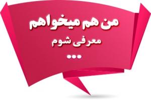 آگهی تبلیغاتی در سایت