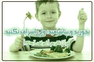 تغذیه در اسلام
