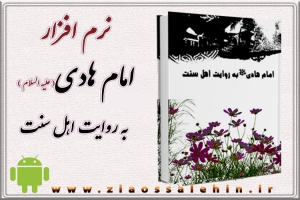 امام هادی(علیه السلام) به روایت اهل سنت