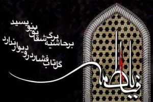 ایام فاطمیه سلام الله علیها - ویژه نامه بانوی بی نشان