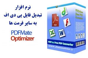 دانلود PDFMate PDF Converter Professiona – نرم افزار تبدیل فایل پی دی اف به سایر فرمت ها