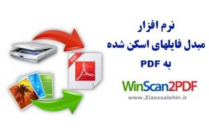 برنامه WinScan2PDF مبدل فایل اسکن شده به PDF