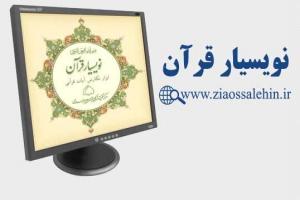 نرم افزار نویسیار قرآن (درج متن و ترجمه قرآن بصورت خودکار)