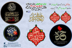 استیکرهای شهادت حضرت حمزه و حضرت عبدالعظیم علیهماالسلام