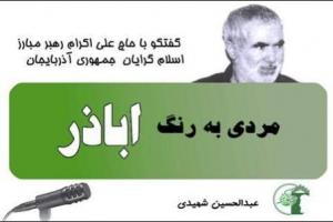 حاج علی اکرام علی اف؛ مردی به رنگ اباذر