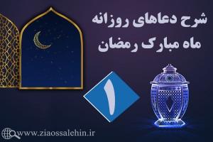 شرح فرازهای دعای روز اول ماه رمضان , شرح ادعیه روزانه ماه رمضان, شرح دعاهای روزانه ماه رمضان