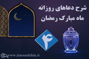 شرح فرازهای دعای روز چهارم ماه رمضان