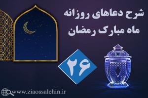 شرح فرازهای دعای روز 26 ماه رمضان