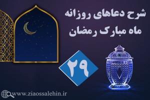 شرح فرازهای دعای روز 29 ماه رمضان