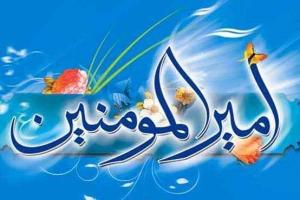 امام علی علیه السلام/ منبر مکتوب7 (استاد انصاریان۹۶)