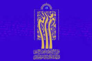 امام علی علیه السلام/ منبر مکتوب8 (استاد انصاریان۹۶)