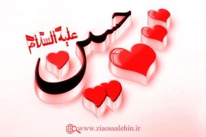 امام حسین علیه السلام , فیش منبر محرم , سخنرانی مکتوب محرم , منبر مکتوب محرم , ماه محرم