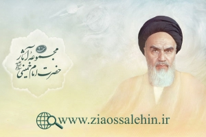 دانلود نرم افزار مجموعه آثار حضرت امام خمینی قدس سره