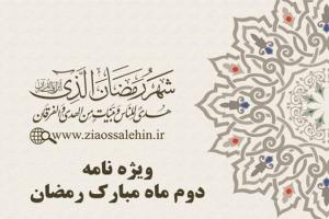 ویژه نامه شب و روز دوم ماه مبارک رمضان