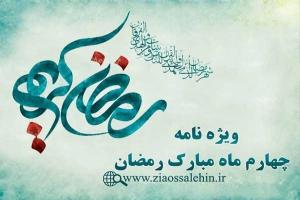 ویژه نامه شب و روز چهارم ماه مبارک رمضان