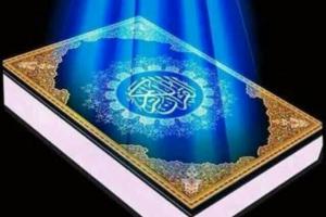 قرآن کریم , قرآن, نکات قرآنی, معارف قرآنی