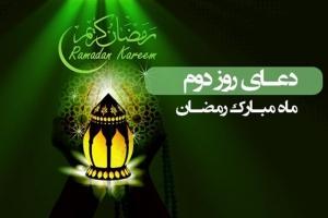 دعای روز دوم ماه مبارک رمضان, دعای روز دوم ماه رمضان, ماه رمضان