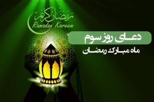 دعای روز سوم ماه رمضان , دعای روز سوم ماه مبارک رمضان