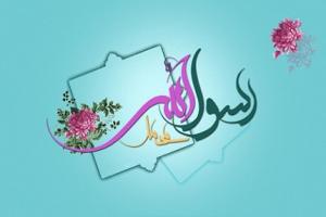 داستانهای پیامبر اکرم صلی الله علیه وآله وسلم