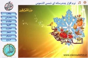 نرم افزار چند رسانه ای شمس الشموس