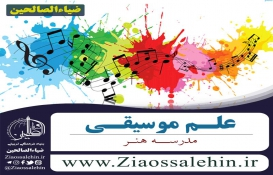 علم موسیقی , تئوری موسیقی , آموزش موسیقی , سلفژ