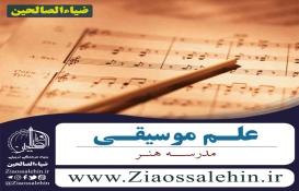 درس موسیقی