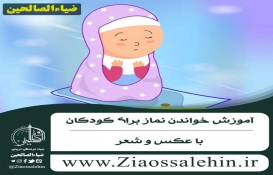 آموزش نماز خواندن به کودکان با عکس و شعر