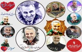 مجموعه استیکر سردار دلها / استیکرهای شهید سلیمانی