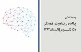 برنامه ریزی راهبردی فرهنگی دکتر تلوری