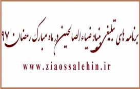 برنامه های تبلیغی بنیاد ضیاءالصالحین در ماه رمضان 97