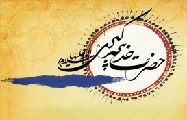 حضزت خدیجه سلام الله علیها(گنجینه تصاویر ضیاءالصالحین)