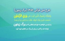 طرح قرآنی ۱۴۵۲(برگ زیتون)