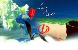 چند انشا در مورد پیروزی انقلاب اسلامی و دهه فجر , انشا دهه فجر, انشا 22 بهمن , انشا انقلاب اسلامی ,