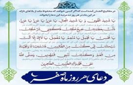 دعای هر روز ماه صفر