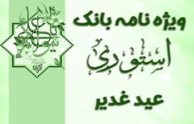 ویژه نامه بانک استوری عید غدیر , استوری غدیر , استوری امام علی , استوری غدیر مهدوی