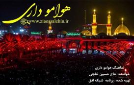 نماهنگ زیبای «هوامو داری»   حسین خلجی
