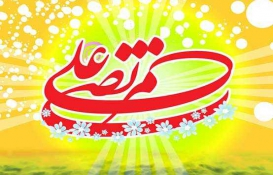 امام علی علیه السلام/ منبر مکتوب10 (استاد انصاریان۹۶)