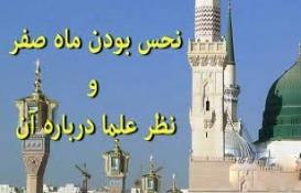 نظر آیت الله مکارم شیرازی درباره نحسی ماه صفر
