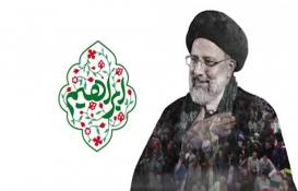 قسمت دوم| مستند انتخاباتی حجت الاسلام رئیسی