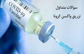 پاسخ به پرسشهای رایج در مورد واکسن کرونا